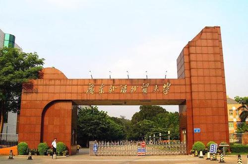 广东外语外贸大学成人高等教育20