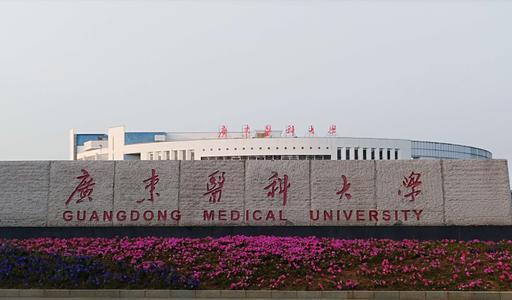 广东医科大学成人高等教育2021年