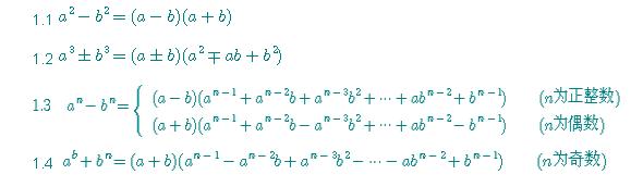 乘法与因式分解
